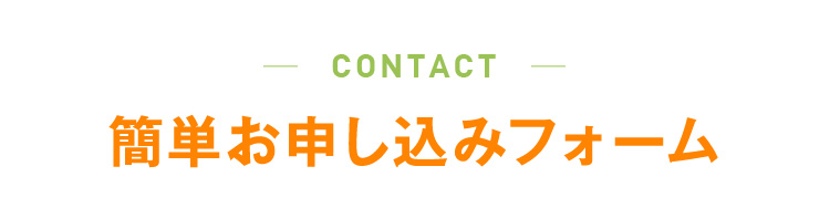 CONTACT 簡単お申し込みフォーム